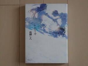 高橋しん / トムソーヤ 全1巻初版完結 個人蔵書
