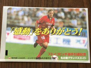 未使用 ユリカカード 名古屋グランパスエイト ストイコビッチ選手引退記念