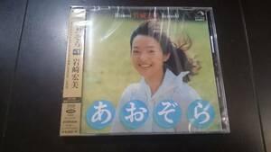 岩崎宏美 タワーレコード限定商品 CD+SACDハイブリッドディスク あおぞら+1 ステレオサウンド