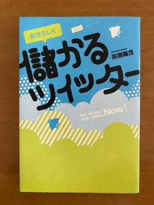 書籍 自分らしく儲かるツイッター  著:田渕 隆茂
