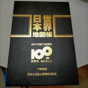 日本地図帳 世界地図帳 おかげさまで100周年 日本火災