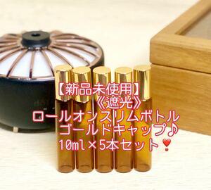 【新品未使用】遮光 10mlロールオンスリム ブラウン[ゴールドキャップ]5本セット ドテラ doTERRA