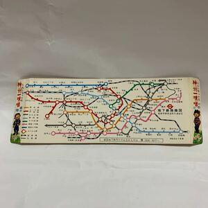 営団地下鉄(東京メトロ)路線図 1971年注意事項