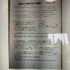 国府台女子学院中学 2022合格への算数プリント