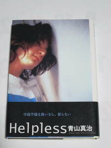 Helpless 青山真治 新潮社