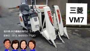 三菱 コンバイン VM7 馬力 2条刈り ミツビシ ガソリン 動画あり