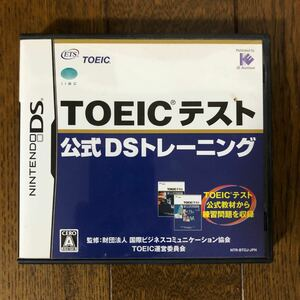 TOEICテスト公式DSトレーニング
