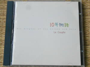◎CD 10年物語~All Singles of the decade and more~/ Le Couple