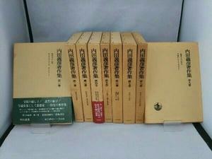 【月報付き/初版本】内田義彦著作集 1~9巻セット(※10巻と補巻欠品) 岩波書店