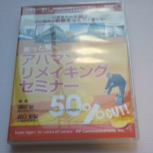 不動産投資 浦田健 二枚組DVD アパマン リメイキングセミナー 一棟 不動産 経営