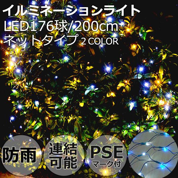LEDイルミネーションライト ネットタイプ 176球/200cm 色選択 8パターン PES クリスマス飾り 電飾 防雨 連結可 記憶コントローラ付 玄関