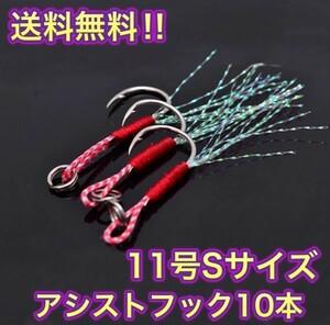 (K06)送料無料★シングル・11号・10本・新品★アシストフック 伊勢尼針 ルアー シーバス 青物