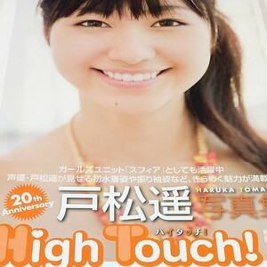 初版、帯付き High Touch!―戸松遥写真集