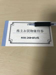 即決 ニトリHD 株主優待券 割引券 10%引 有効期限2022/5/20 送料63円