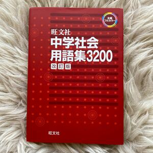 中学社会用語集3200/古本