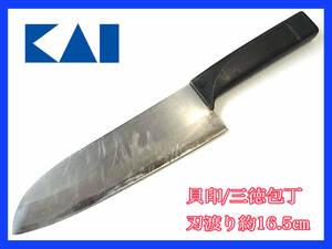 お買得 KAI 貝印 三徳包丁 ナイフ 日本製 MADE IN JAPAN 全長28.5㎝ 刃渡り約16.5㎝ 万能包丁 プラスチックグリップ ゆうパケット A4