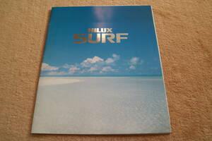 【送料込】HILUX SURF ハイラックスサーフ トヨタ 1992年 平成4年 パンフレット 価格表付き 中古