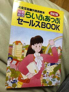 らいふあつぷセールスbook