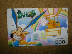char・9711 ポケットモンスター ポケモン ピカチュウ 未使用 500円 ふみカード 使用不可