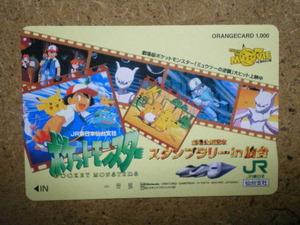 char・9807 ポケットモンスター ポケモン ピカチュウ スタンプラリーin仙台 未使用 1000円 オレンジカード a