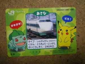 char・9903 ポケットモンスター ポケモン ピカチュウ 新幹線 あさひ 未使用 1000円 オレンジカード