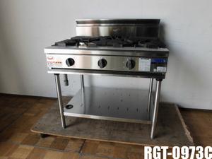 中古厨房 業務用 マルゼン 3口 ガステーブル NEWパワークック ガスコンロ RGT-0973C 都市ガス W900×D750×H800(BG990)mm