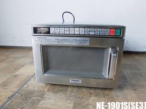 中古厨房 パナソニック Panasonic 業務用 電子レンジ NE-1901S(SE3) 単相 200V 18L コンビニ W425×D445×H335mm A