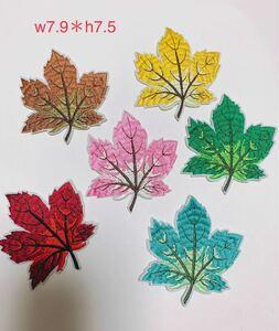 紅葉ワッペン 3枚 6色 アイロンワッペン 刺繍ワッペン アップリケ