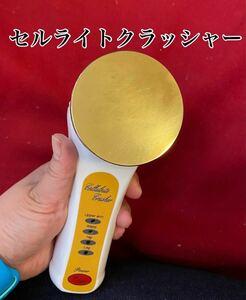 オムニ セルライトクラッシャー ボディ専用超音波美容器 YMO-18