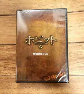 ホビット 思いがけない冒険*特別映像DVD*未開封品*ロード・オブ・ザ・リング*Hobbit
