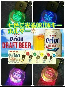 沖縄限定 オリオンビール LEDキーホルダー 全5種 セット