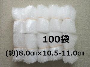 100袋■プチプチ/エアパッキン 小袋タイプ 8.0㎝×10.5-11.0㎝前後■袋タイプ/梱包材/緩衝材/ラッピング■中古品