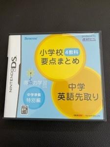 任天堂DSソフト 小学校4教科要点まとめ 中学英語先取り