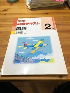 中学必修テキスト 国語 三省堂版 中2