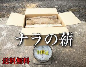 北海道産地保証 ナラ薪