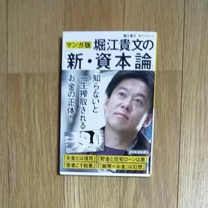 堀江貴文の新・資本論