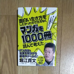 マンガを1000冊読んで考えた