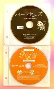 中古DVD 2作品 ジャケット無しDISCのみ パートナーズ~ 盲導犬チエの物語~ 浅利陽介 他 きな子~見習い警察犬の物語~ 夏帆 他
