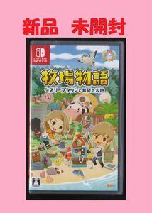 牧場物語 オリーブタウンと希望の大地 ( 任天堂 switch ニンテンドー スイッチ Nintendo Switch