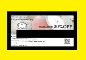 3枚有【即決/送料不要!】 Laline Japan 20% OFF券 ★ TSI 株主 優待 券 2021/11/末迄 ( Laline Japan ONLINE SHOP ラリン 割引券 クーポン