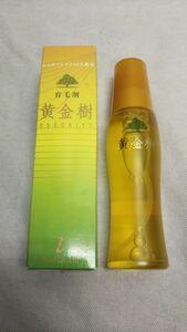 送料無料 未使用品 育毛剤 黄金樹 120ml