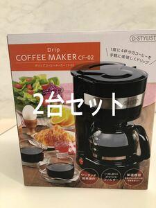 2台セット【新品未使用】コーヒーメーカー