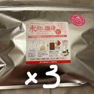 澤井珈琲 水出し珈琲 カフェインレス 3パック(15袋分)