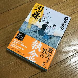時代小説AA「刃舞 手習重兵衛 新装版」鈴木英治 帯付き
