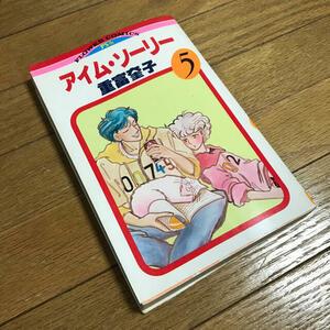 コミックスAA☆アイム・ソーリー 第5巻 重富奎子 フラワーコミックス