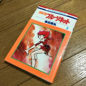 コミックスAA☆紅い牙 ブルーソネット第2巻 柴田昌弘 花とゆめコミックス