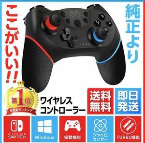 switch コントローラー スイッチ ワイヤレス プロコン日本語取扱説明書04