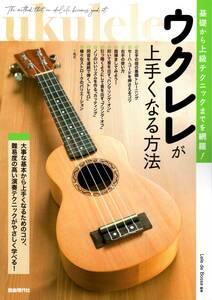 ウクレレが上手くなる方法: 基礎から上級テクニックまでを網羅! (日本語) 楽譜