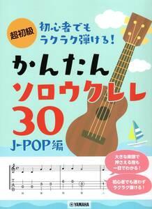 超初級 初心者でもラクラク弾ける! かんたんソロウクレレ30 ~J-POP編~ (日本語) 楽譜