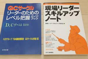 ◆ リーダースキル QCサークル 2冊セット 未使用美品 ◆